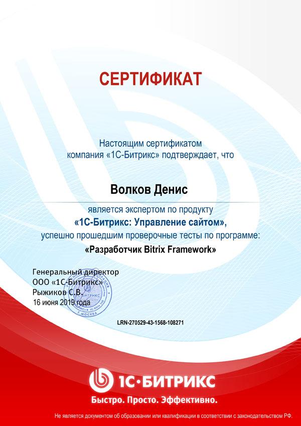 Разработка сайта на 1С-Битрикс в Краснодаре и Краснодарском крае
